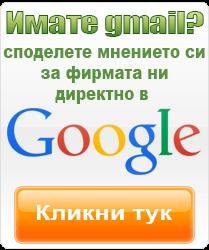 Имате Gmail? Споделете мнението си за фирмата ни директно в Google+